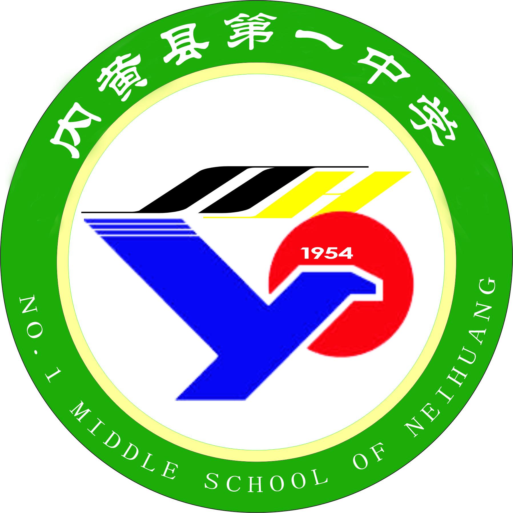 内黄县第一中学LOGO
