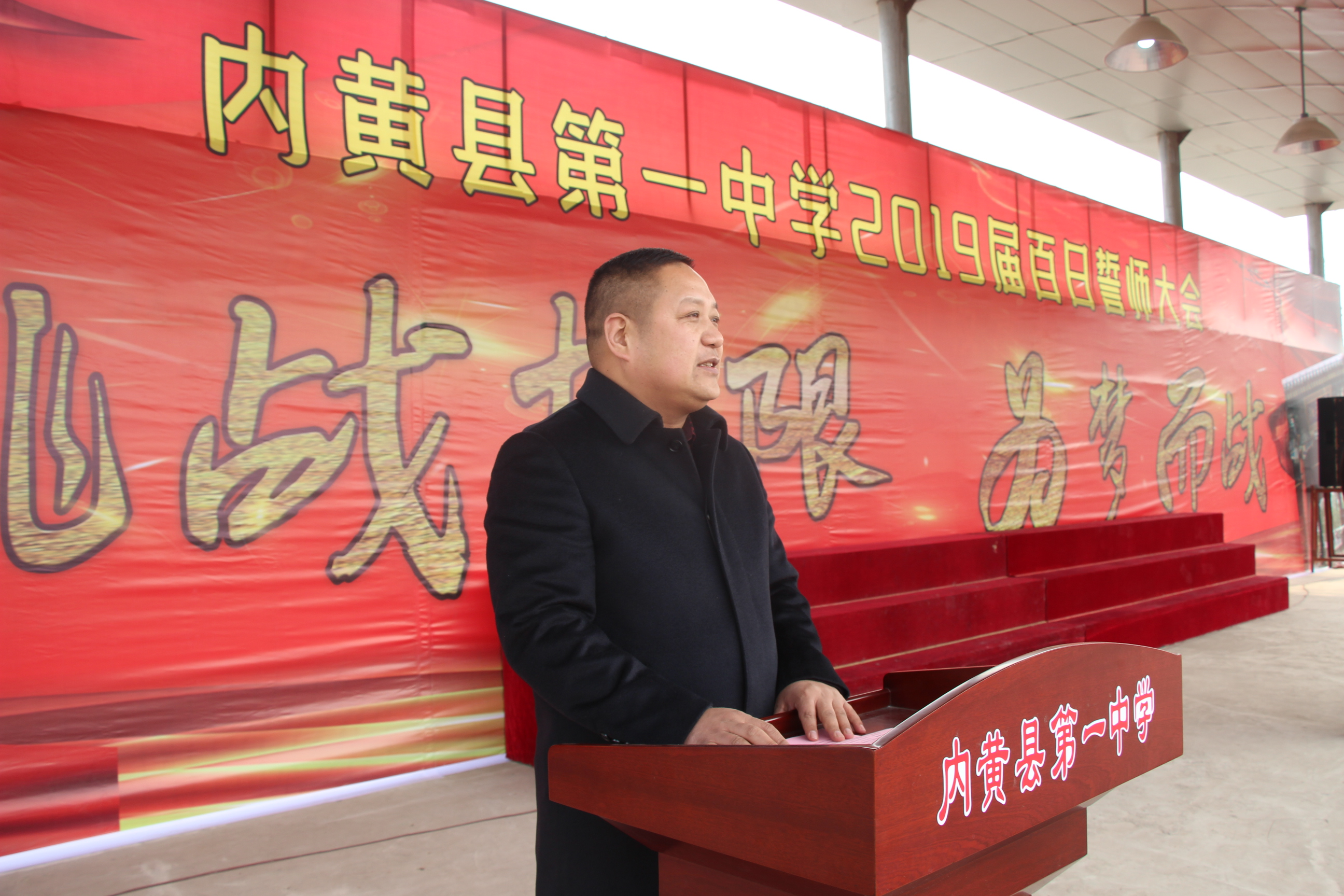 内黄一中举行2019年高考百日冲刺誓师大会