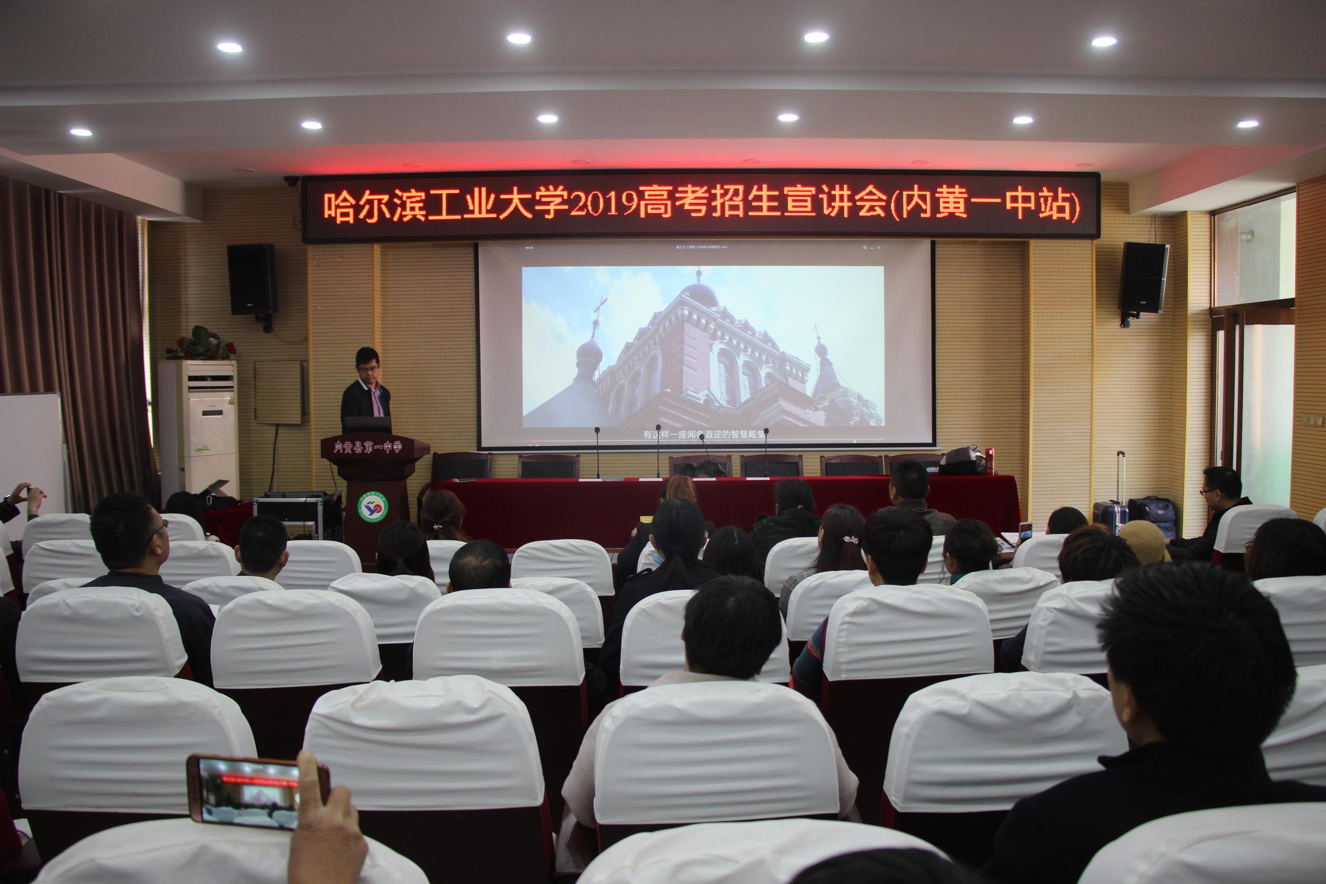 哈尔滨工业大学招生负责人莅校做招生宣讲-微信图片_20190330175313