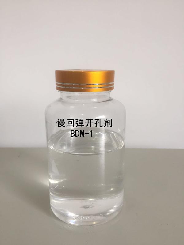慢回弹开孔剂BDM-1