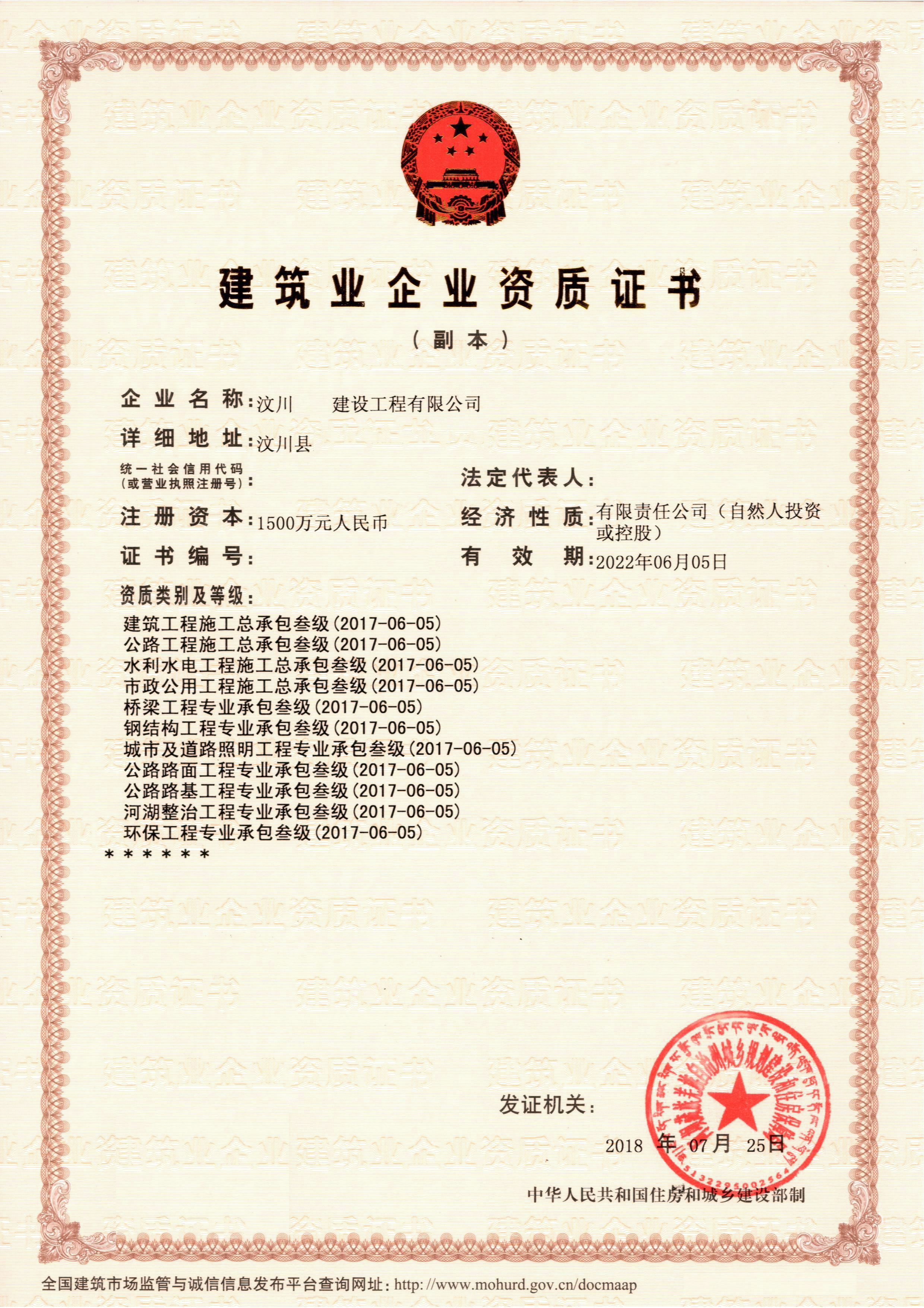 2018.7.25-汶川縣-四總包三級