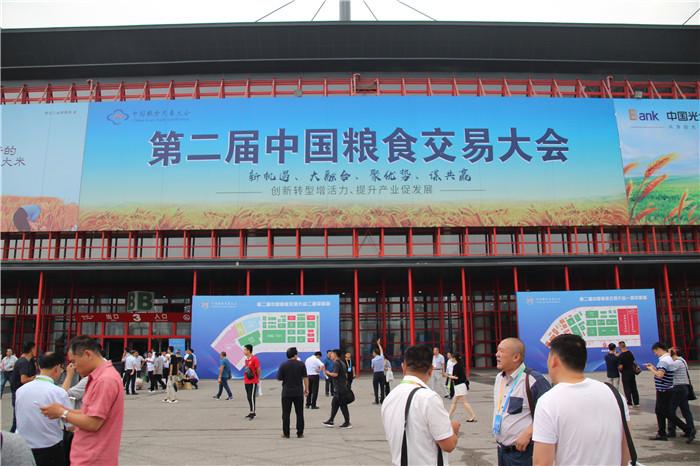 網頁用-第二屆中國糧食交易大會