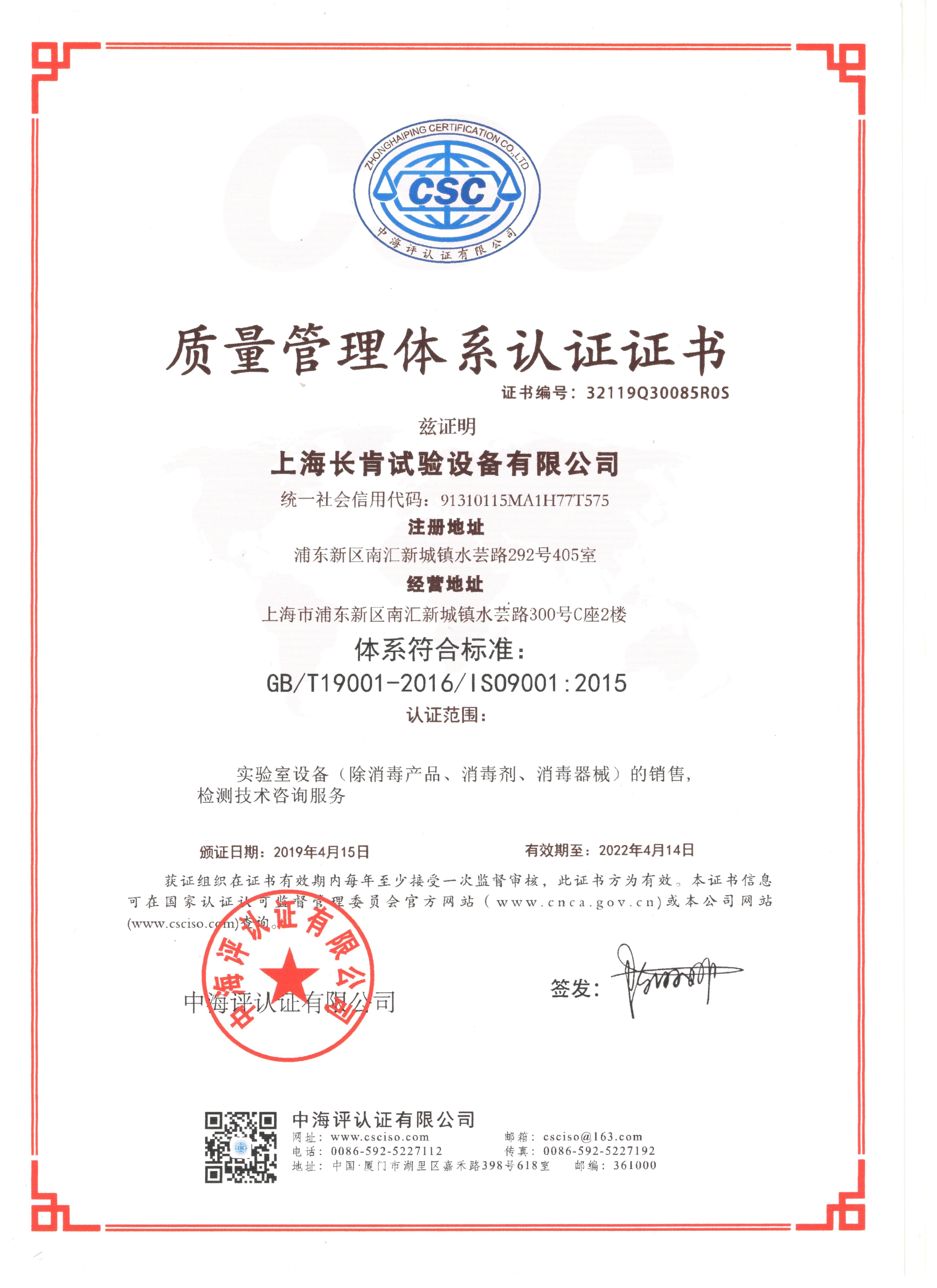 質量管理體系認證證書-1