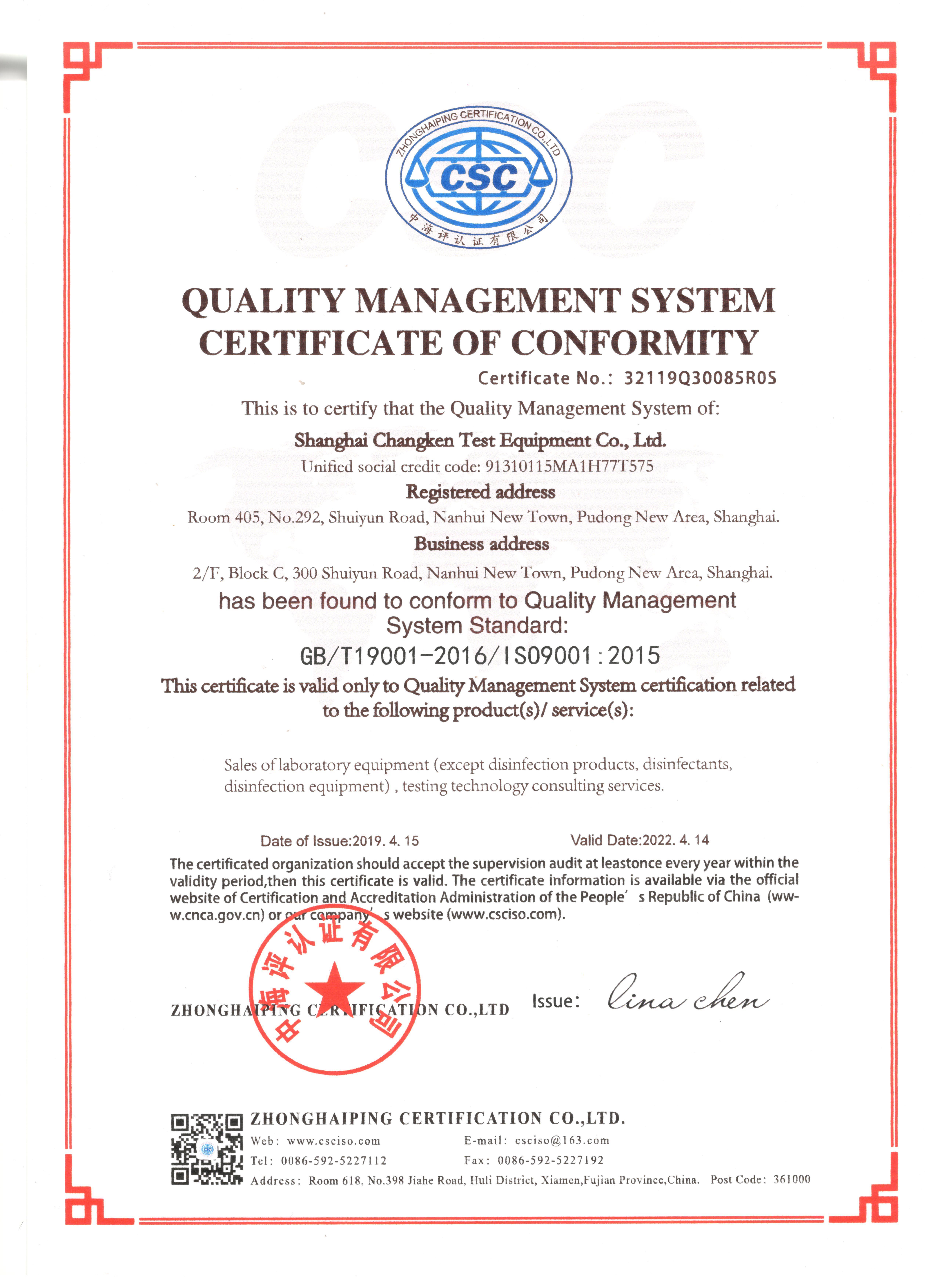 質量管理體系認證證書-2