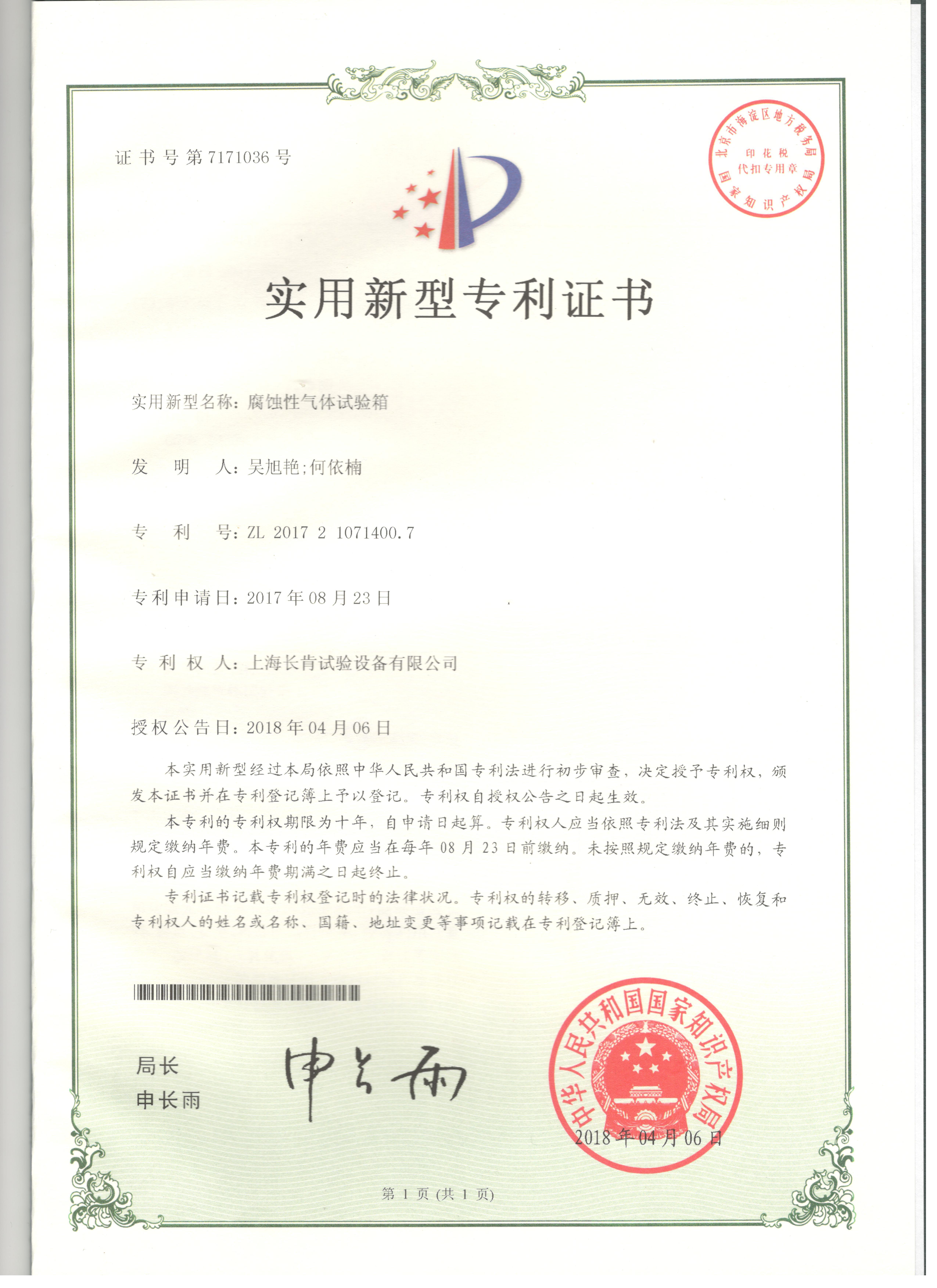 專利證書-2