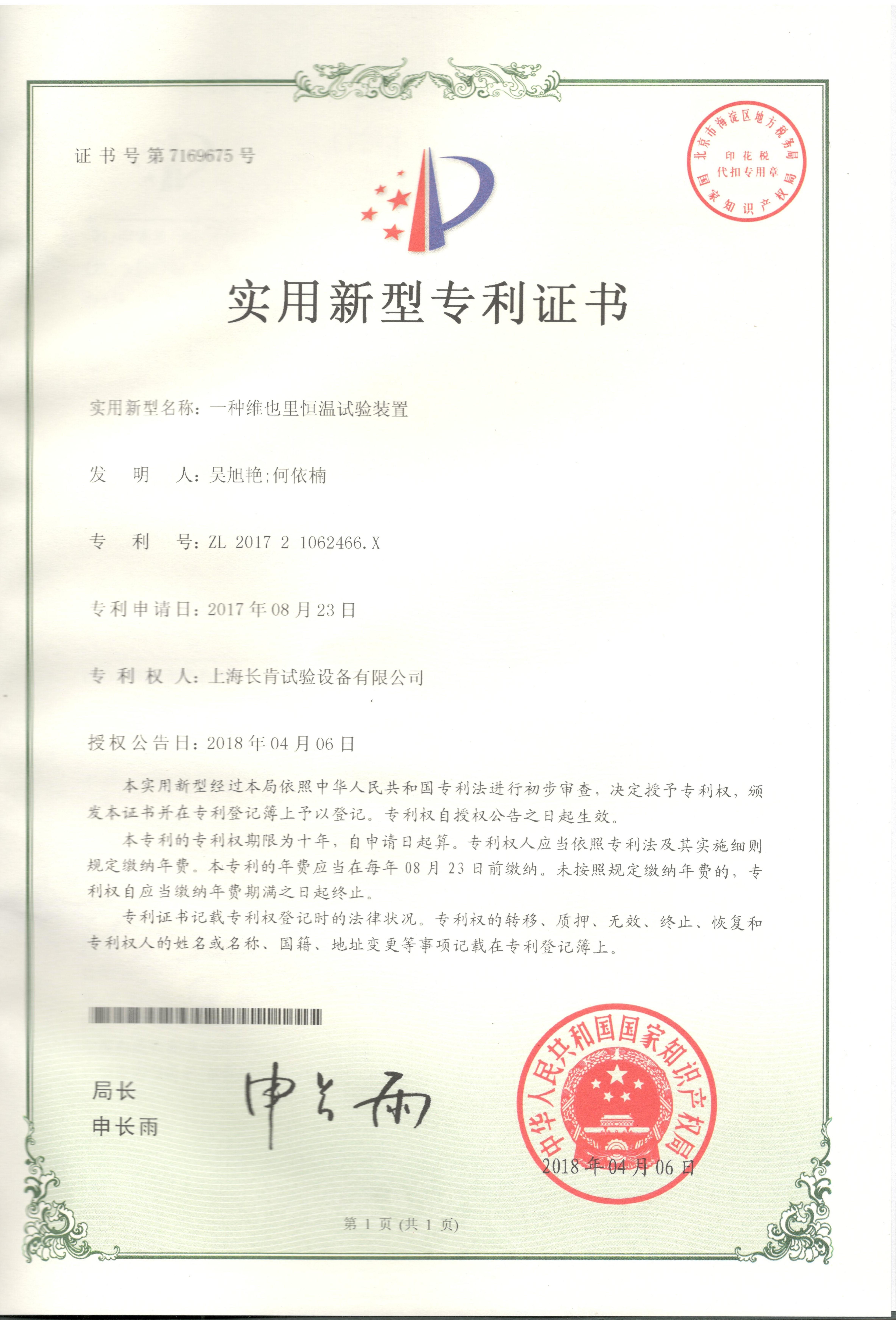 專利證書-3