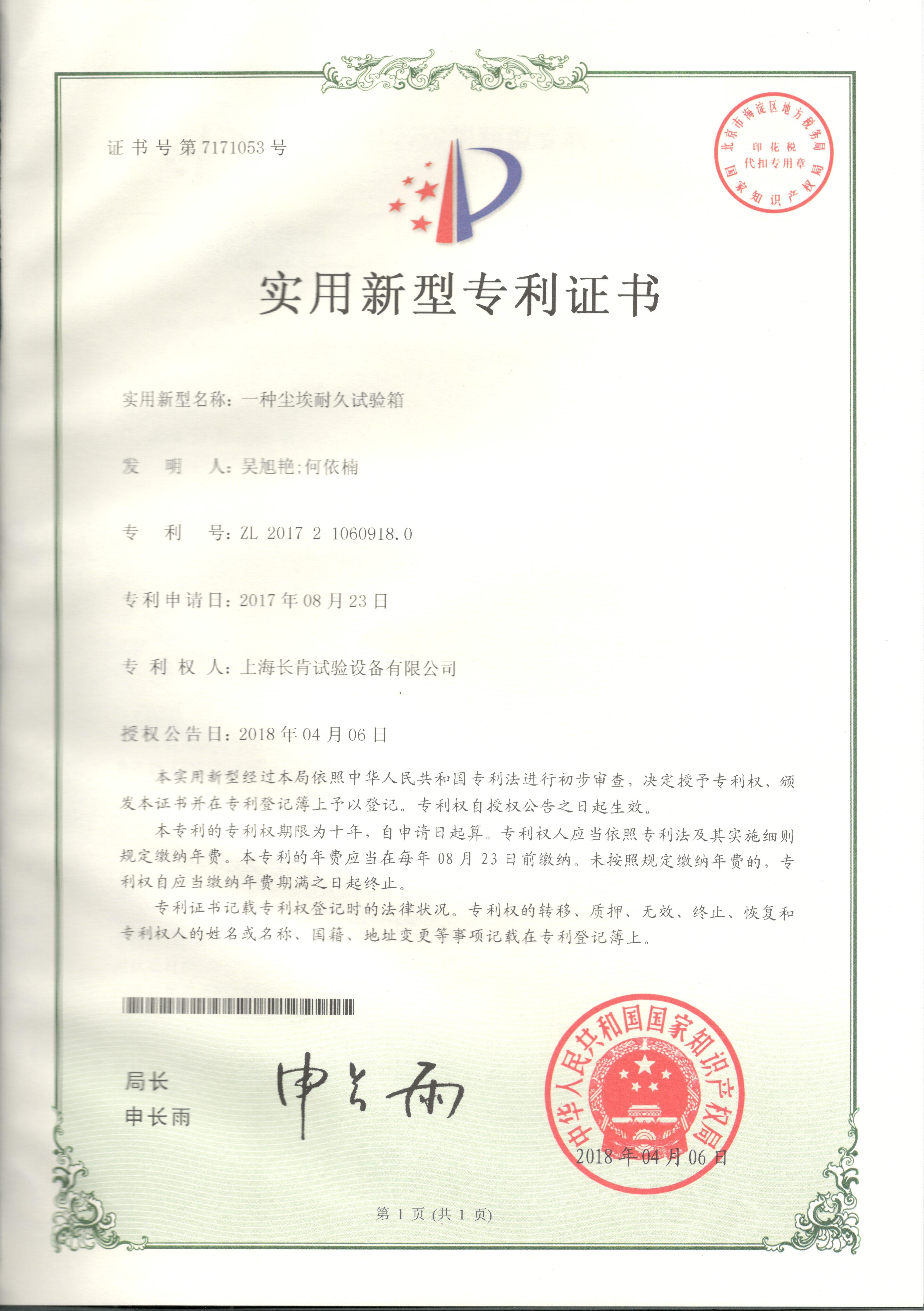 專利證書-4更新