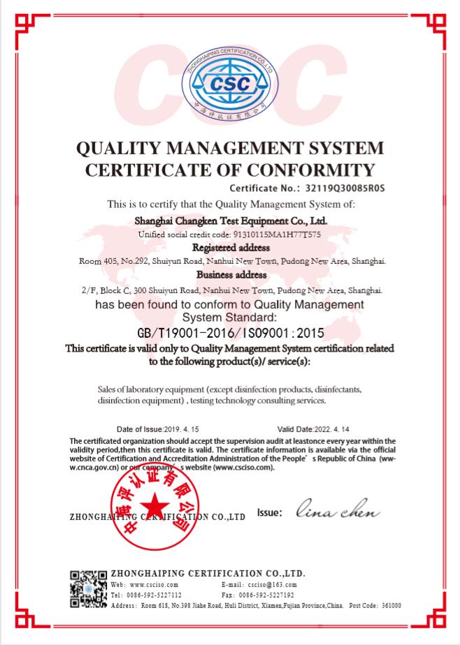 ISO認證證書英文