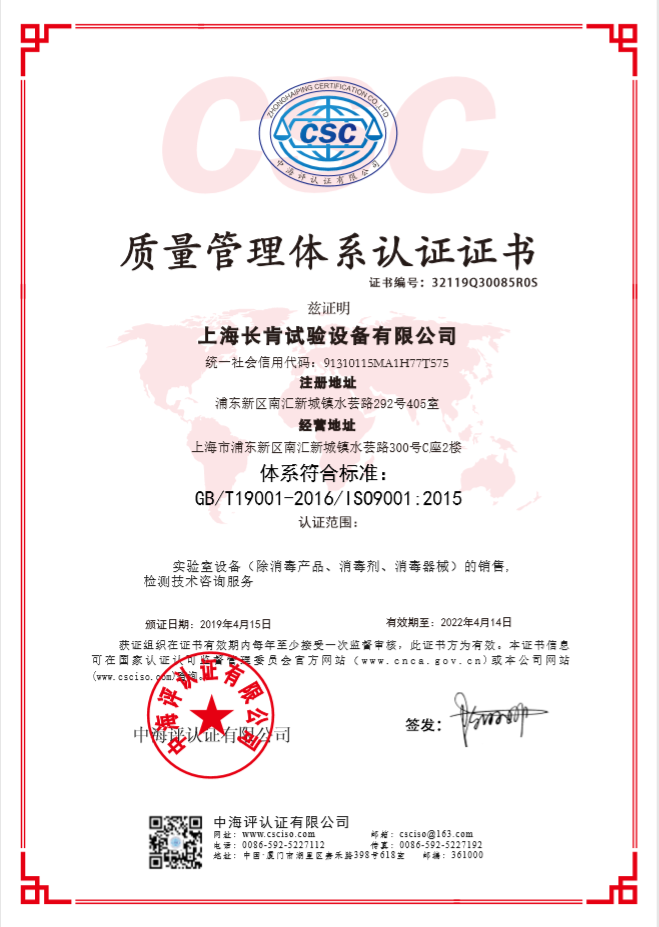 ISO認證證書中文