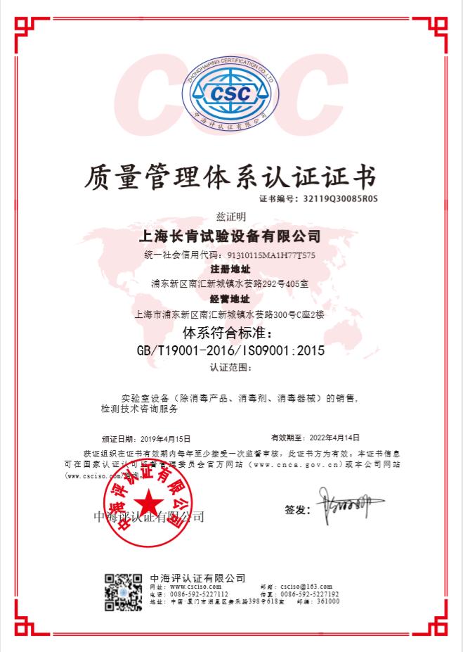ISO认证证书中文