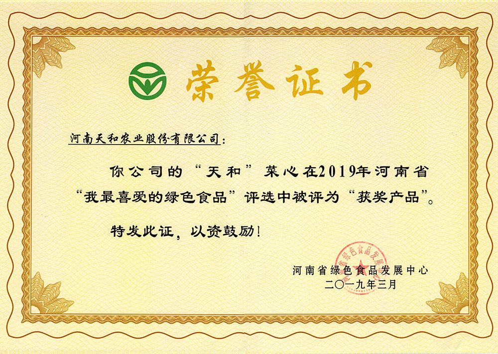 2019河南省我最喜爱的绿色食品