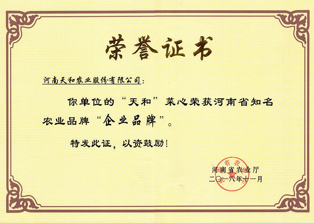 2018河南省知名农业-品牌