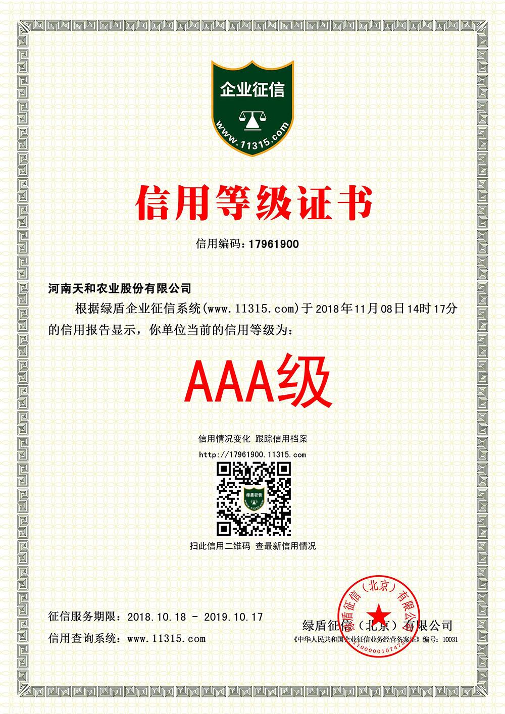 AAA信用证明新1