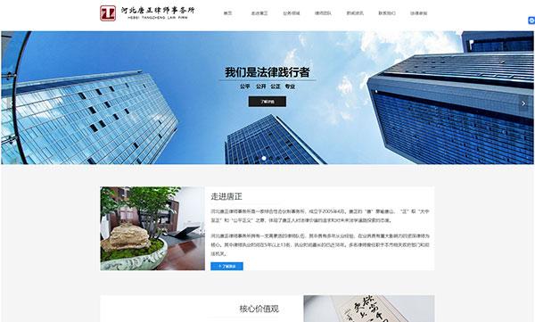 河北唐正律師事務所