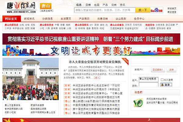 唐山信息網官網