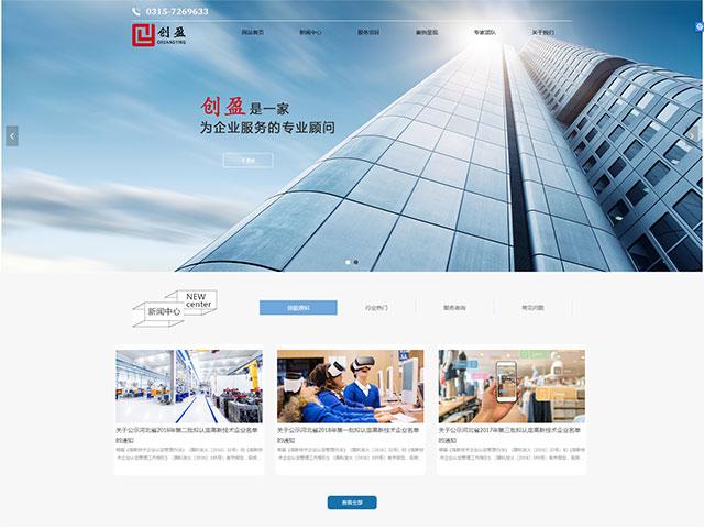 唐山高新企業認定_科技型中小企業認定-唐山創盈企業管理咨詢有限公司
