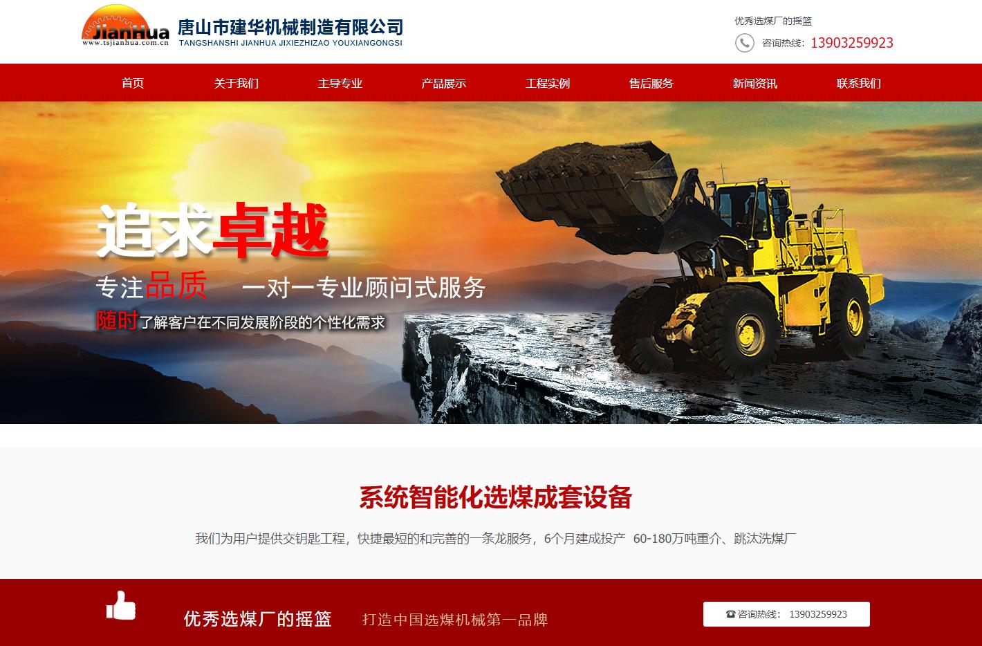 唐山建華機械造有限公司