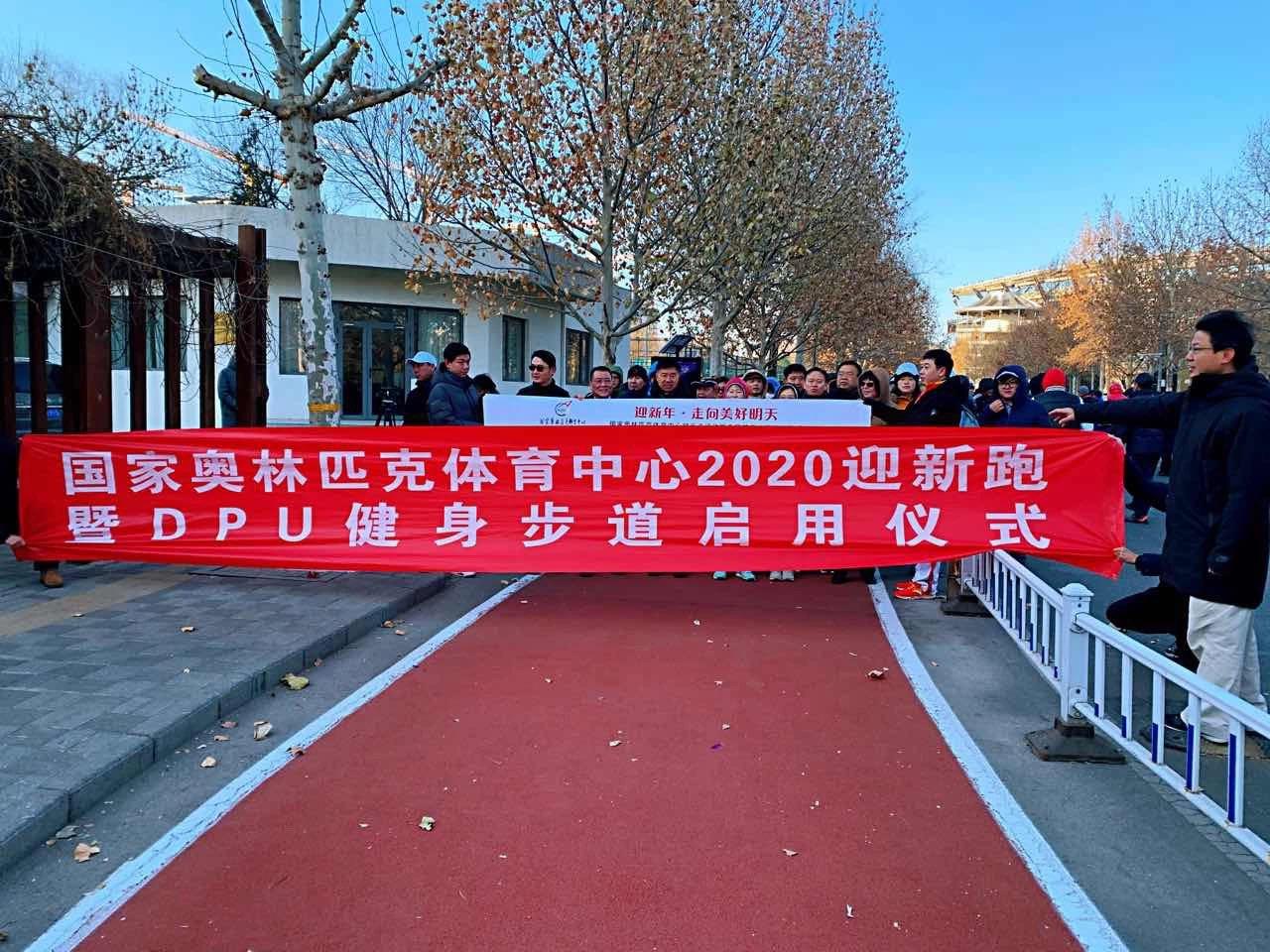 北京奧體中心DPU健身步道2