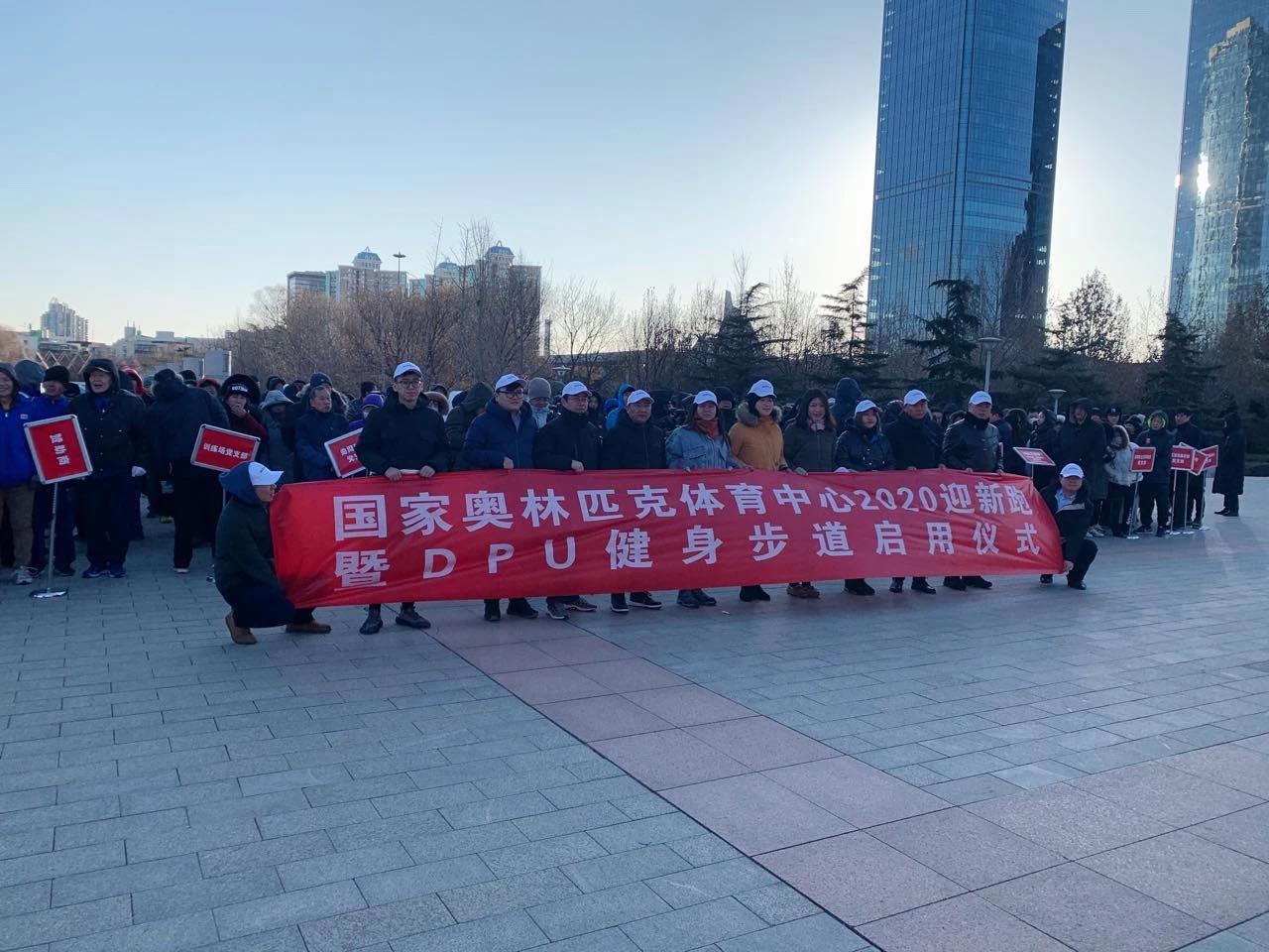 北京奧體中心DPU健身步道4