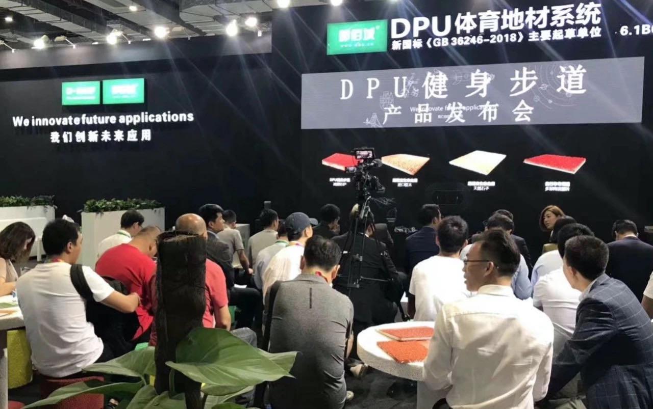 北京奧體中心DPU健身步道8