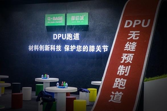 DPU无缝预制跑道