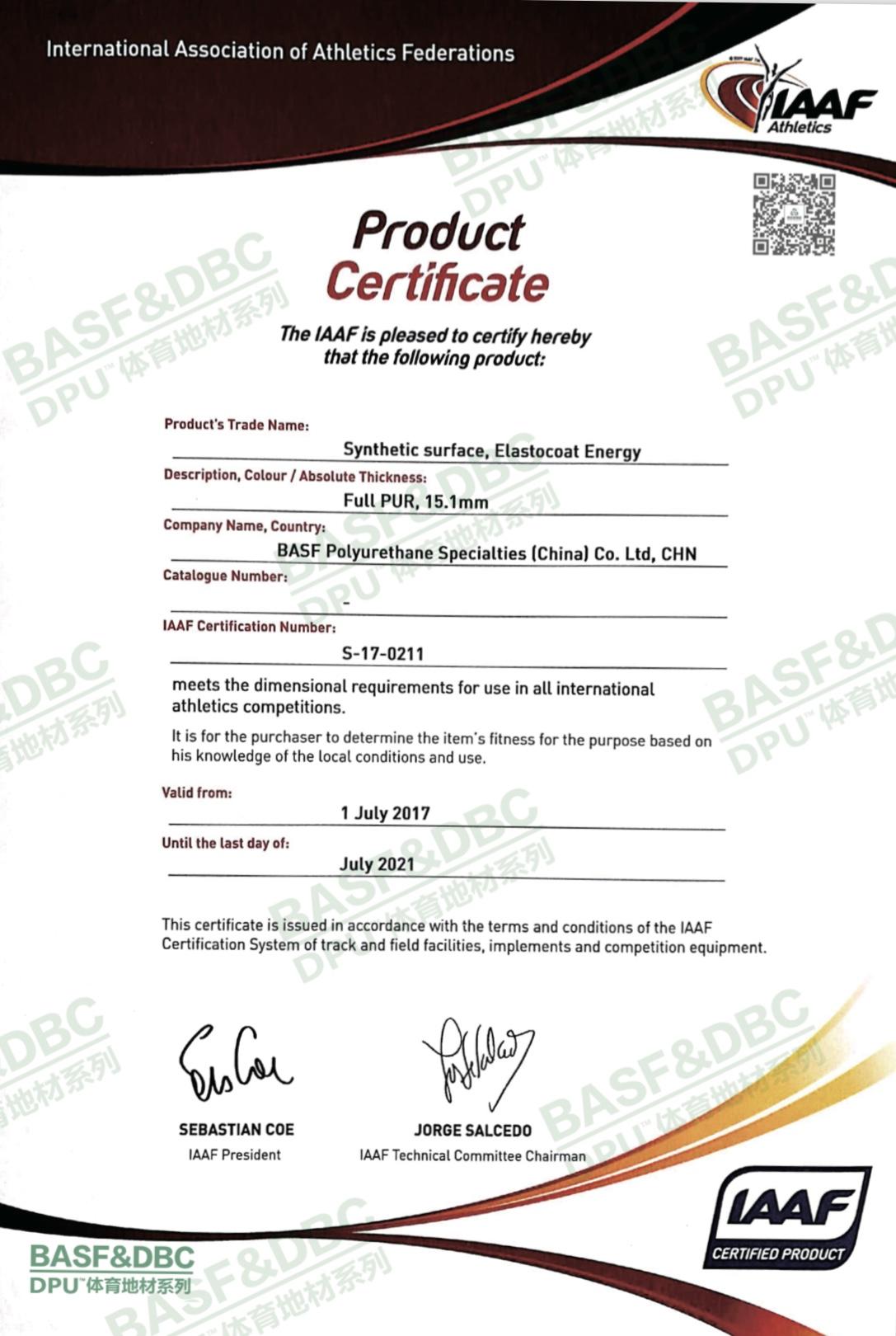 國際田聯IAAF認證證書