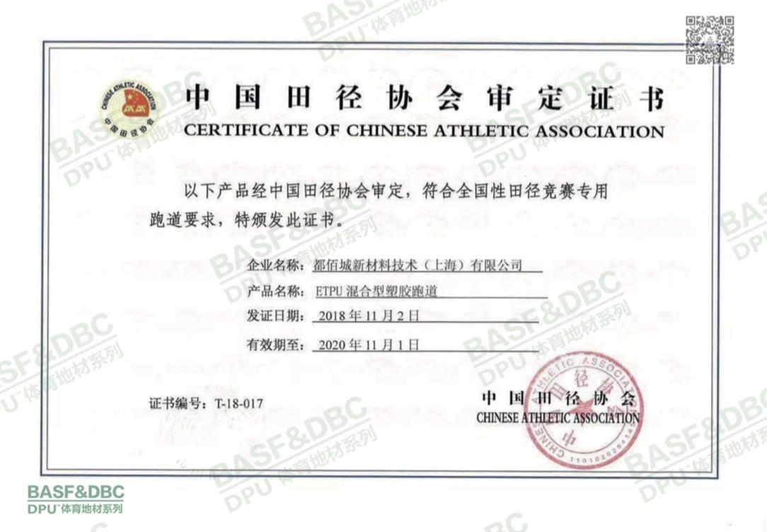 中國田徑協會場地認證證書