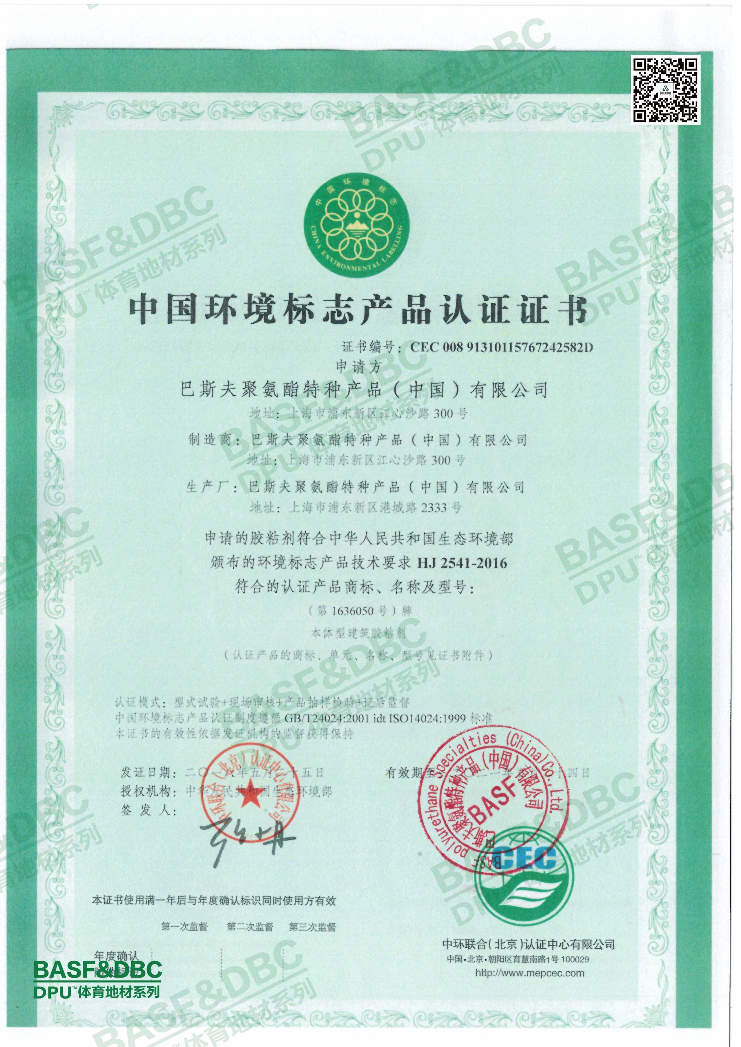 十環認證蓋章-1