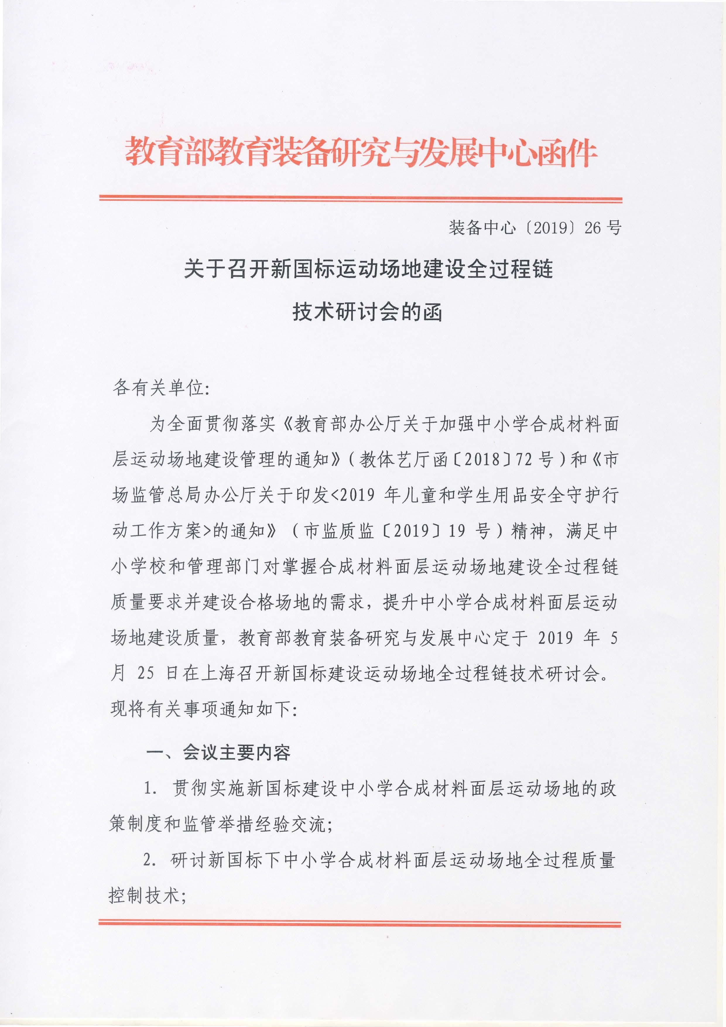 教育部装备中心会议通知:25号上海_页面_1
