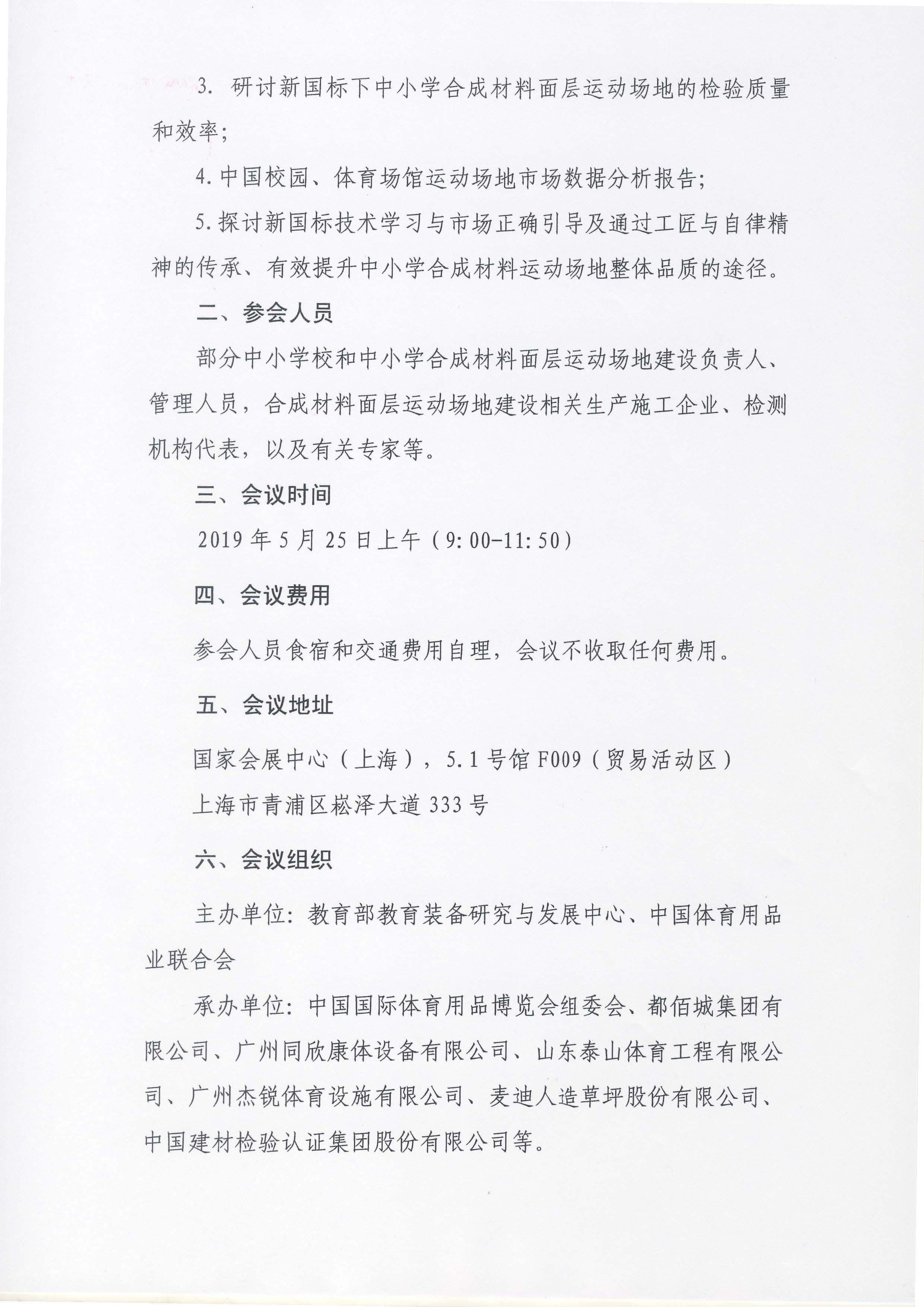 教育部裝備中心會議通知:25號上海_頁面_2