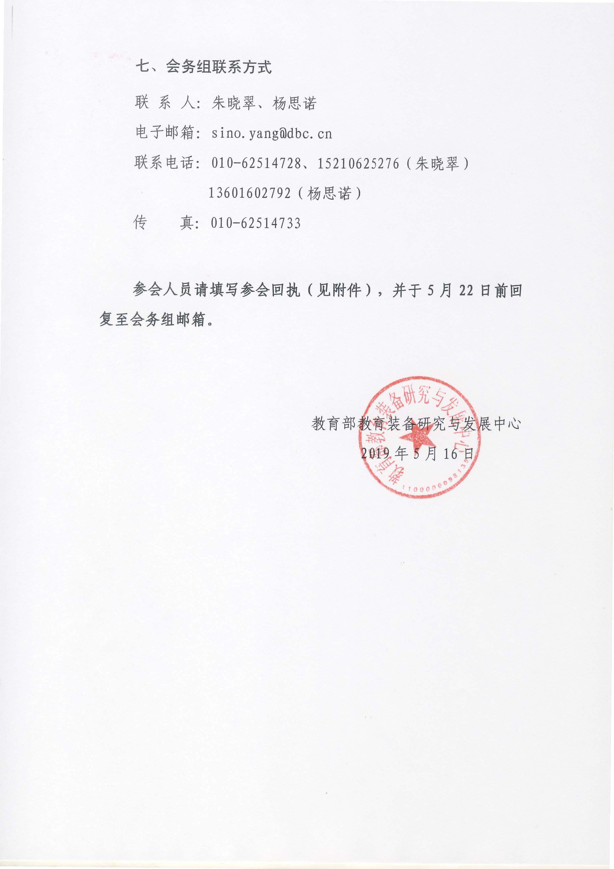 教育部裝備中心會議通知:25號上海_頁面_3