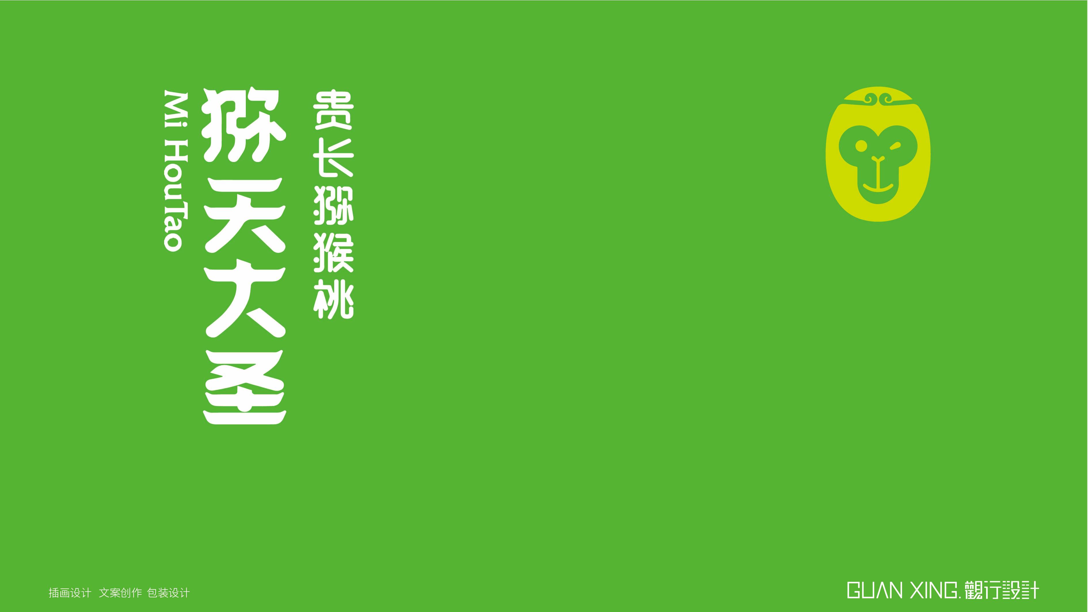 洪9獼猴桃-洪9獼猴桃-01