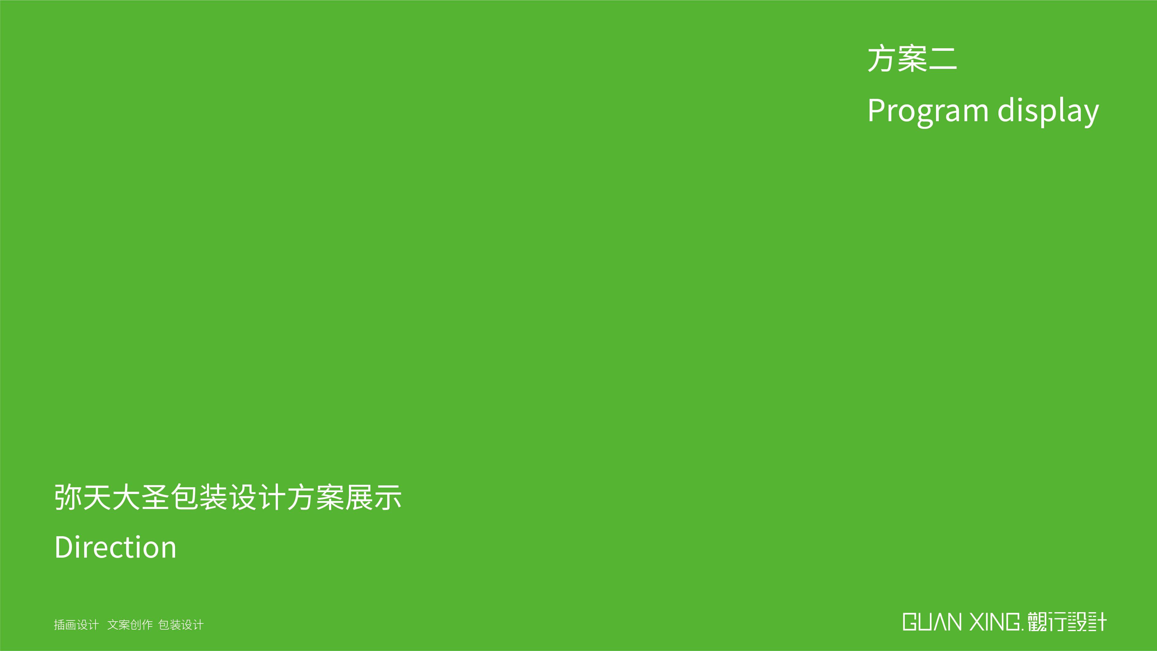 洪9獼猴桃-洪9獼猴桃-16