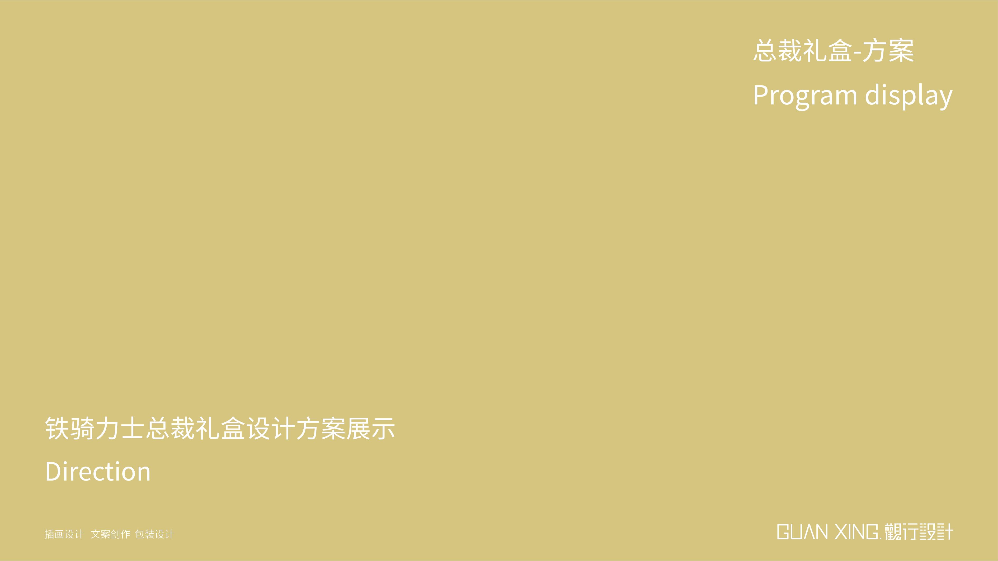 鐵騎力士禮盒-鐵騎力士禮盒-02