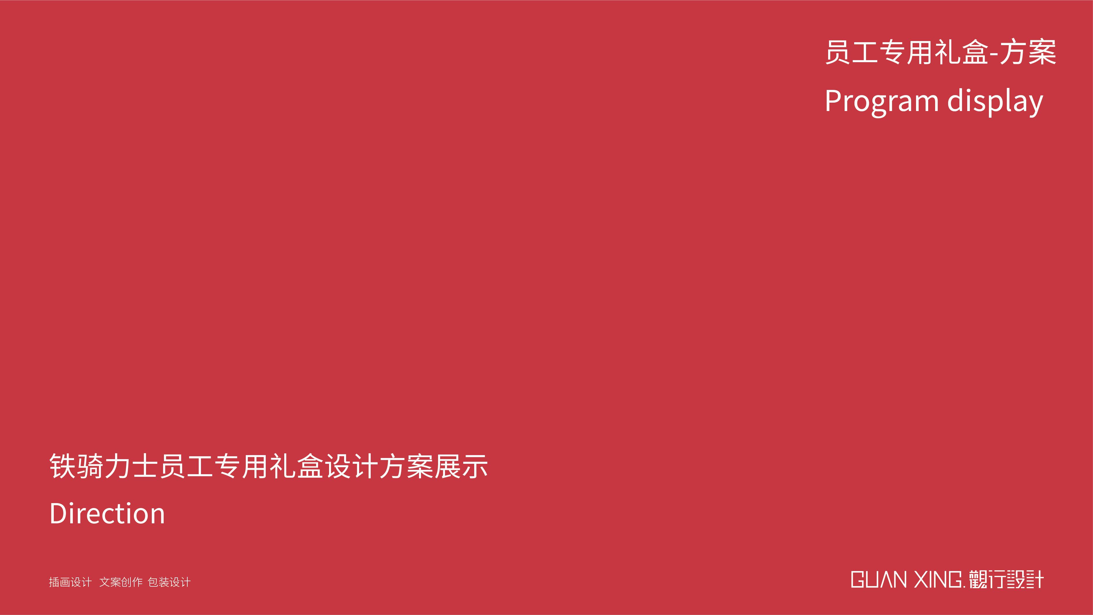 鐵騎力士禮盒-鐵騎力士禮盒-06