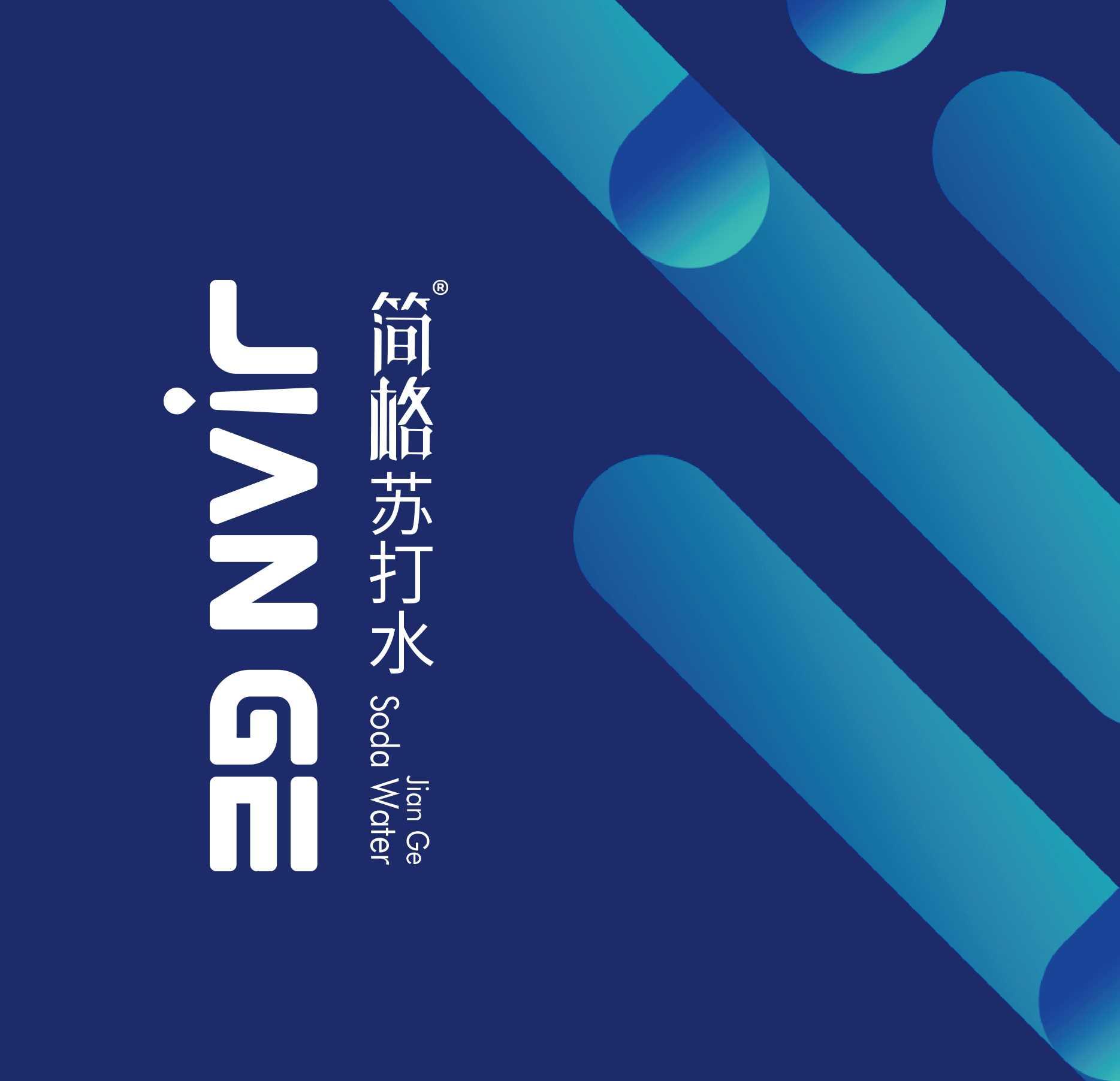 簡格-封面