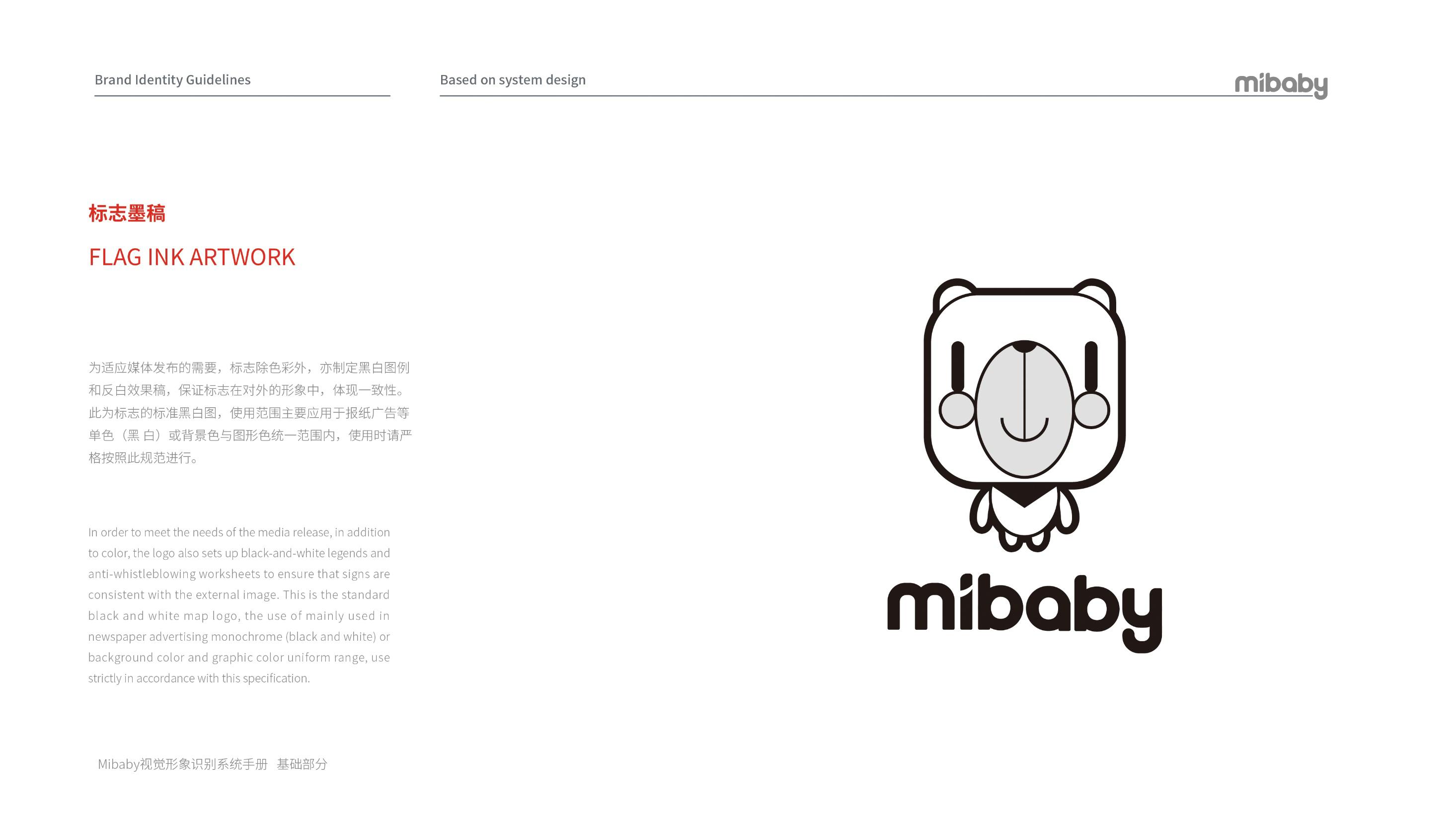 MIBABY-图片5