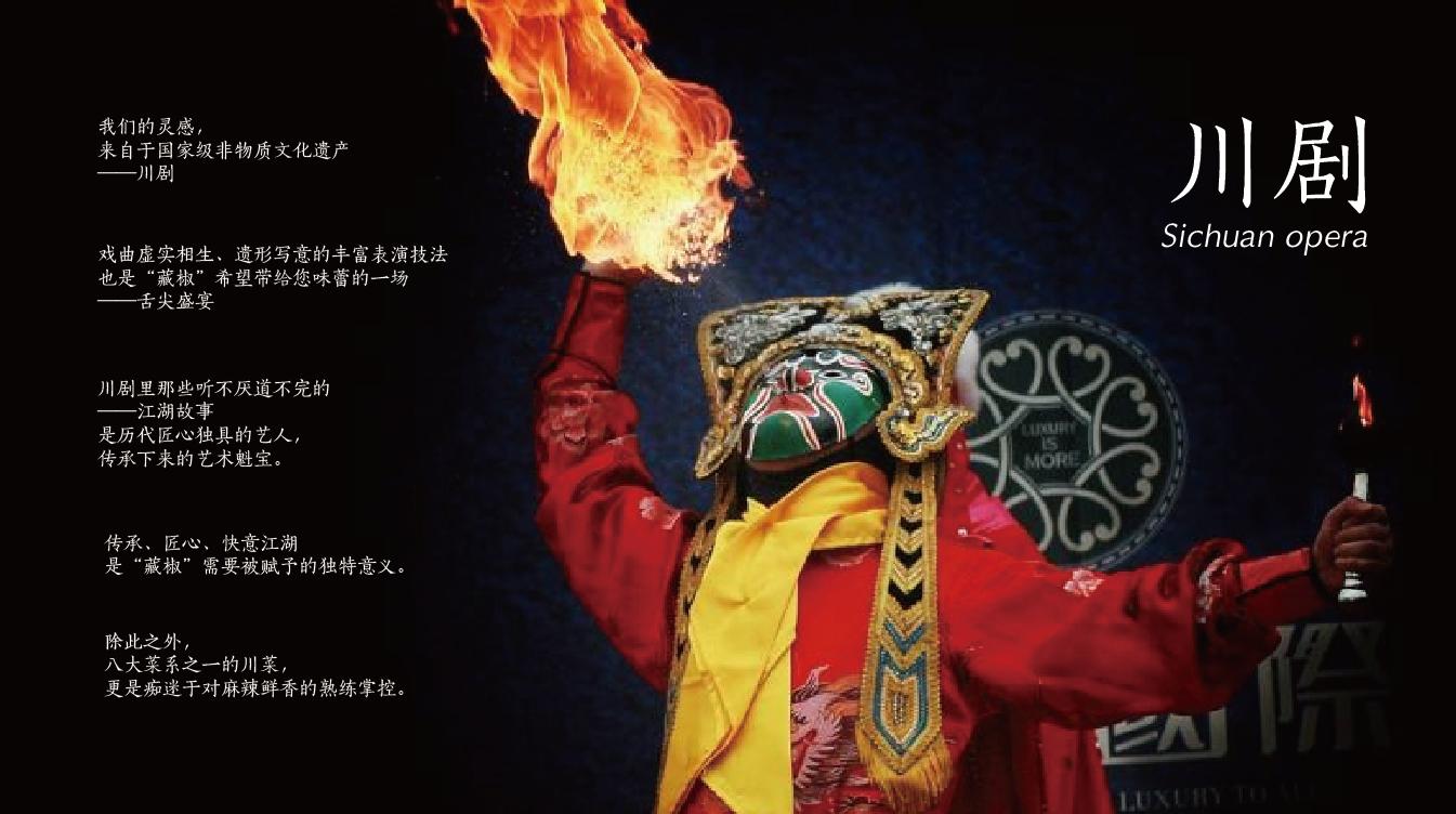 藏椒-图片14