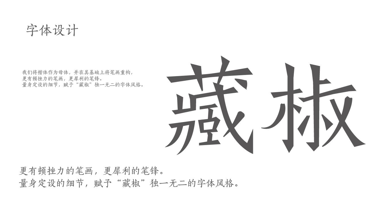 藏椒-图片17