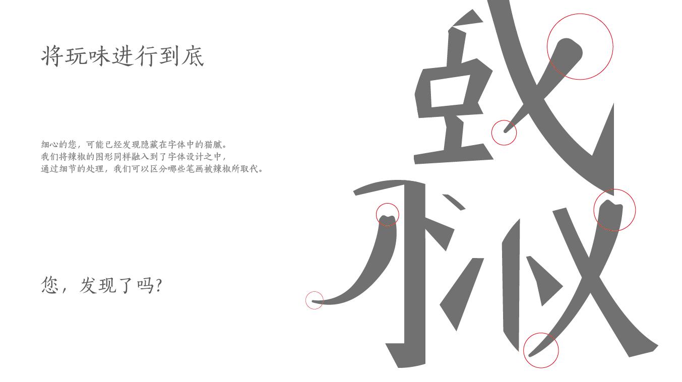 藏椒-图片18