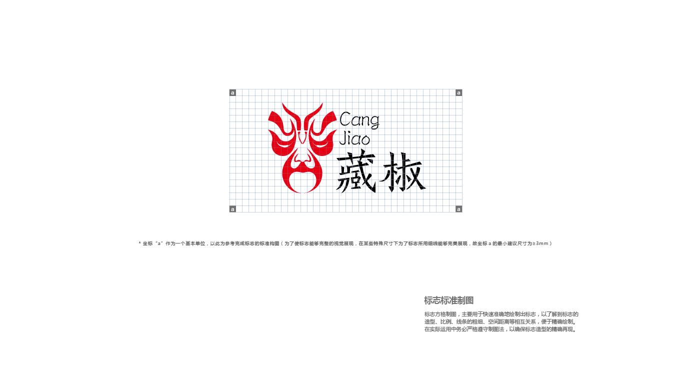 藏椒-图片21