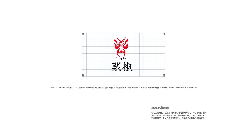藏椒-图片22