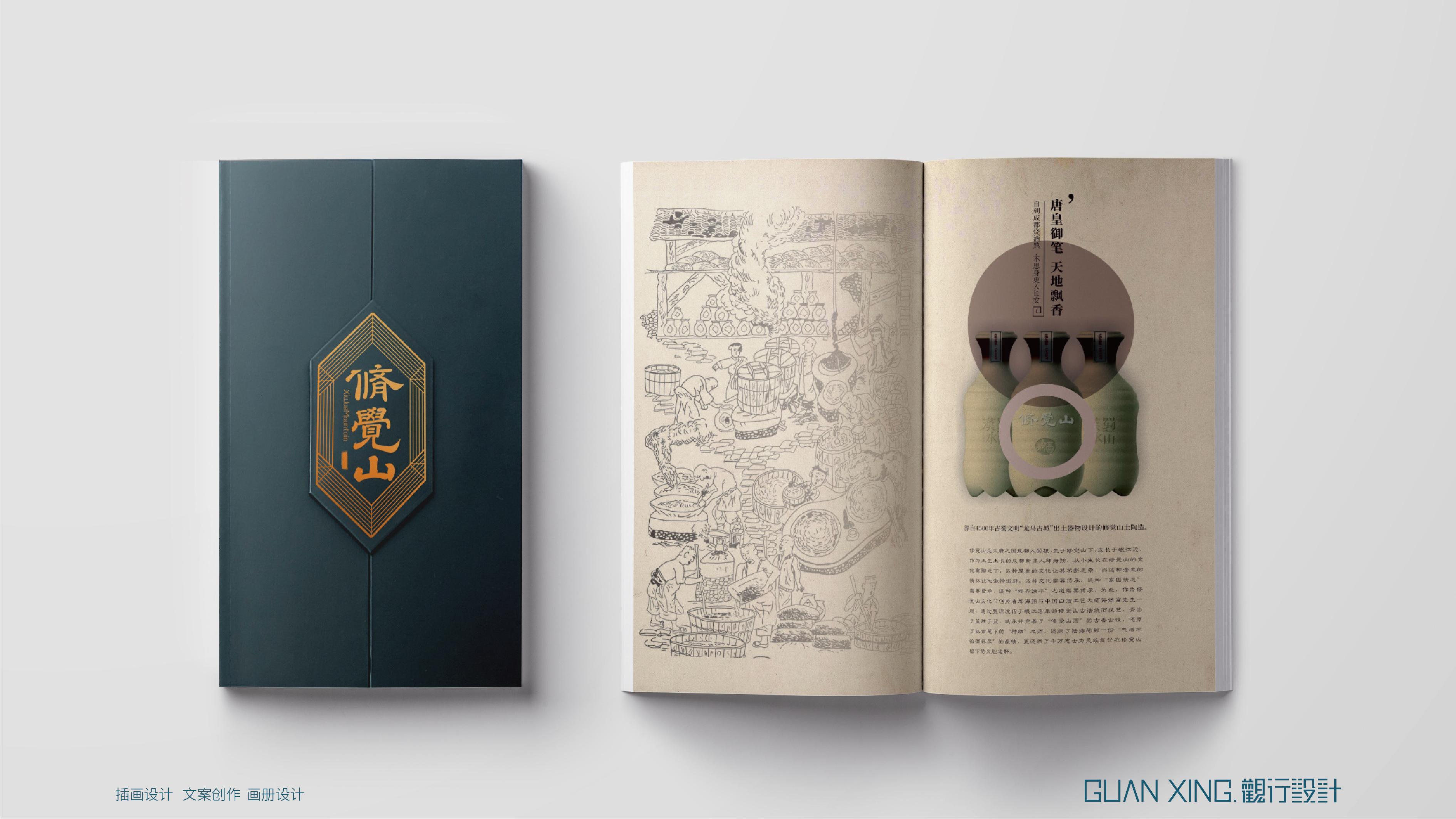 修觉山-修觉山画册-14