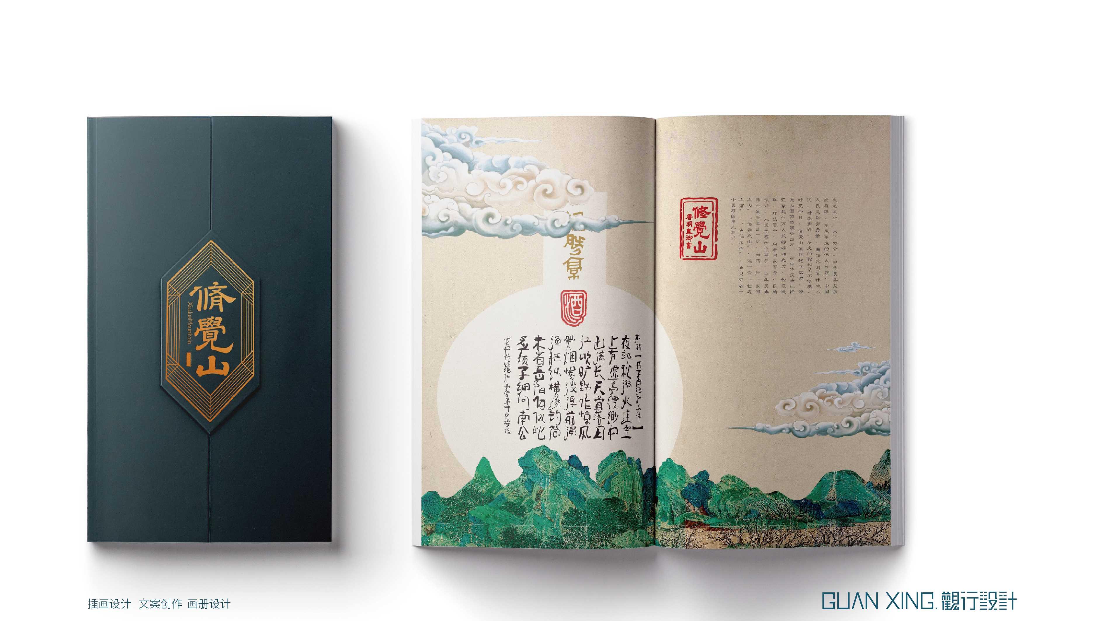 修觉山-修觉山画册-18
