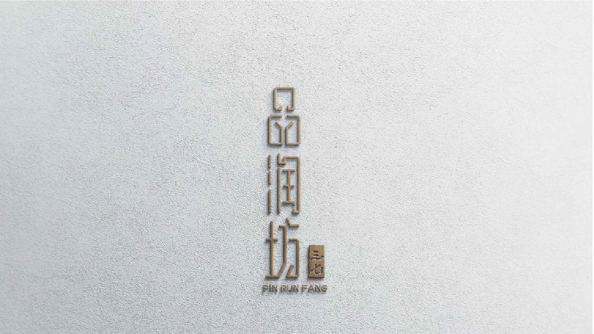 品润坊-品润坊-05