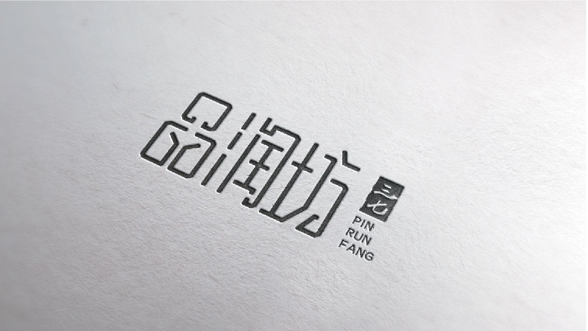 品润坊-品润坊-06
