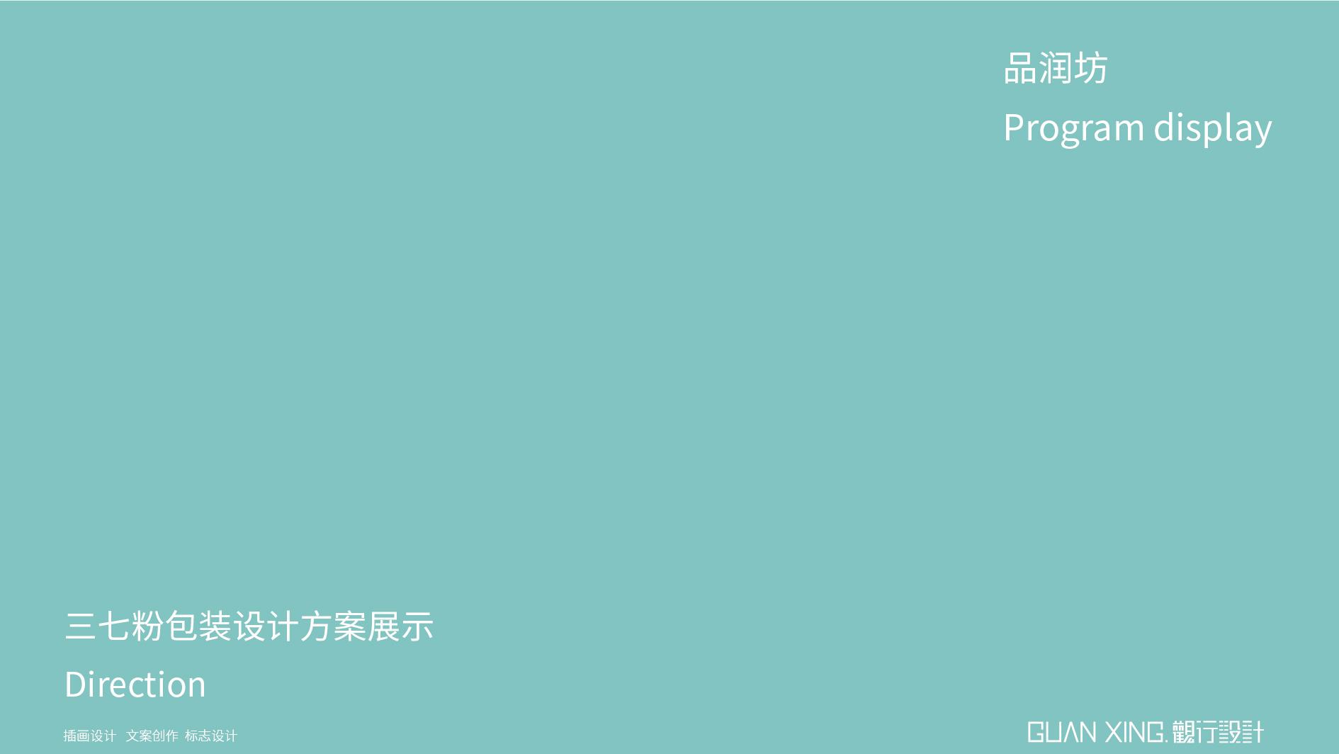 品润坊-品润坊-07