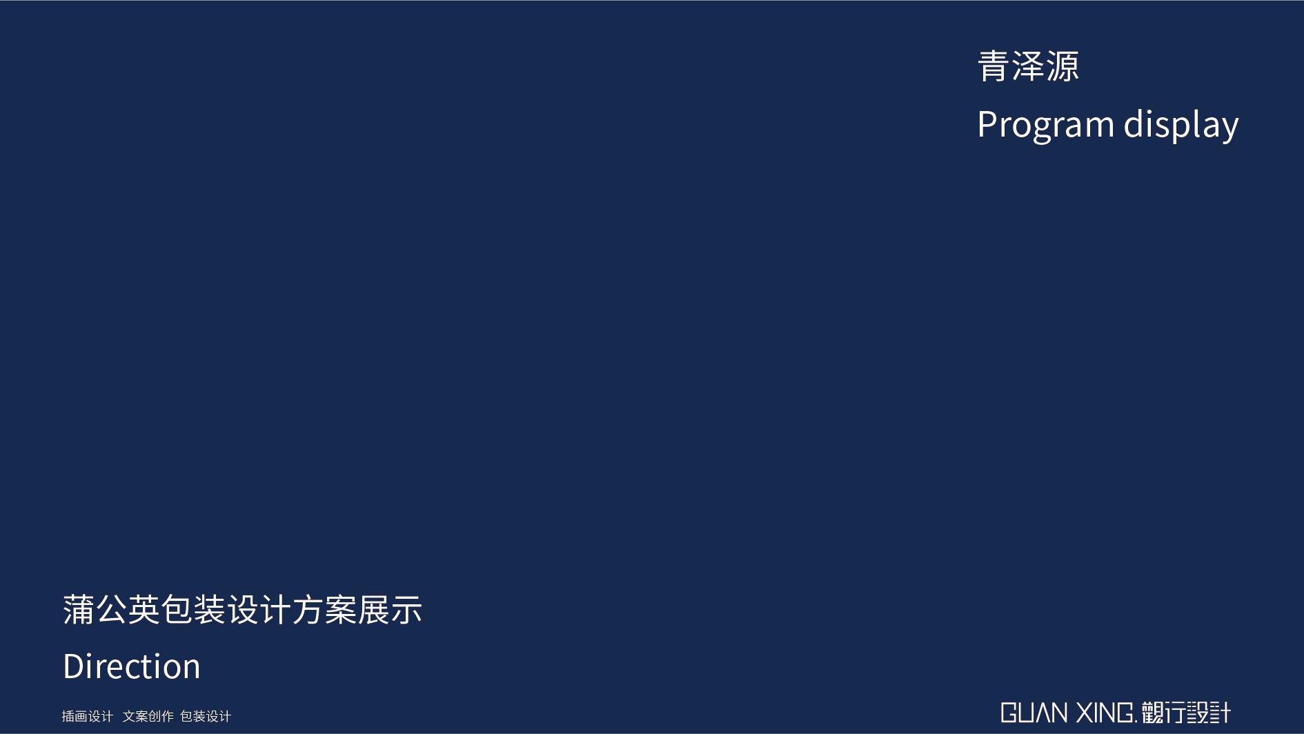 青泽源-青泽源-20