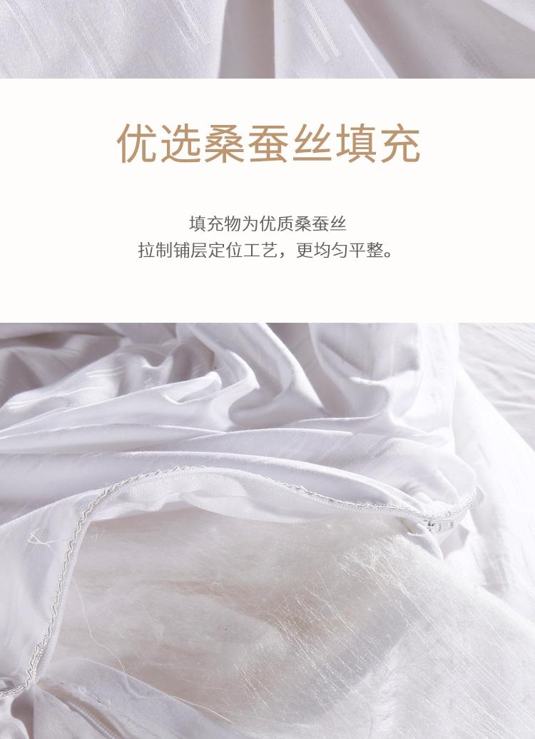蚕丝被白色_07