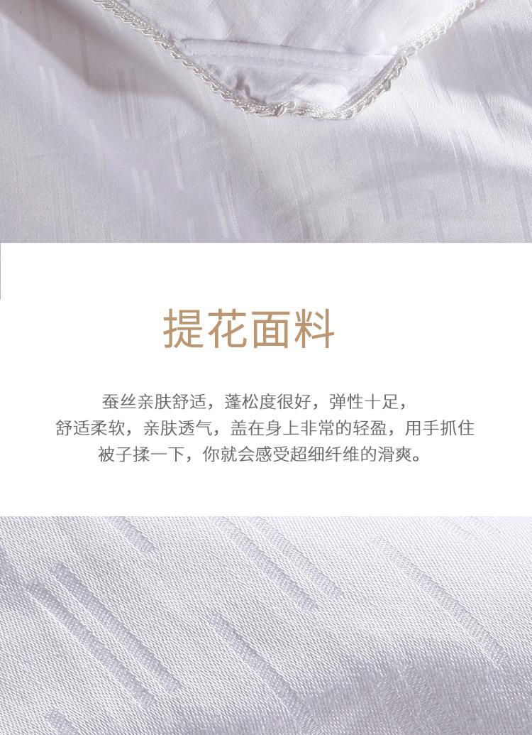 蚕丝被白色_10